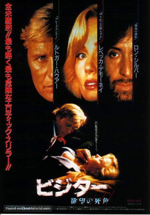 Blind Side - Japanese Movie Poster