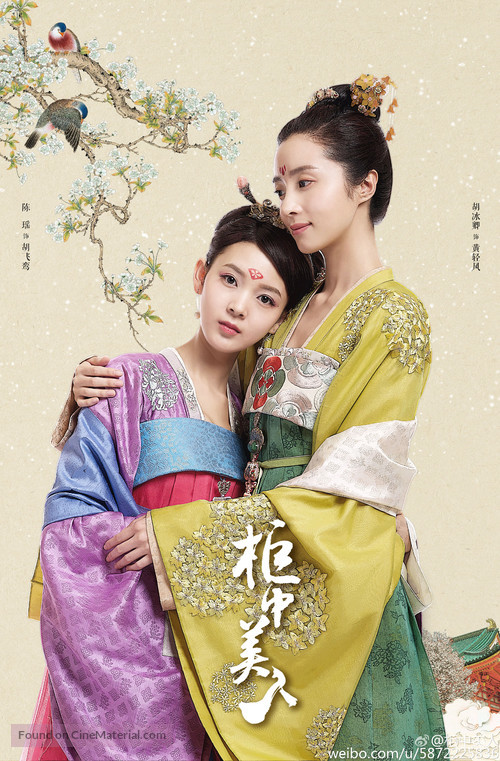 """Beauties in the Closet"" - Chinese Movie Poster"