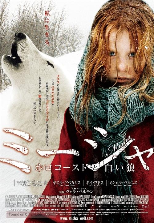 Survivre avec les loups - Japanese Movie Poster