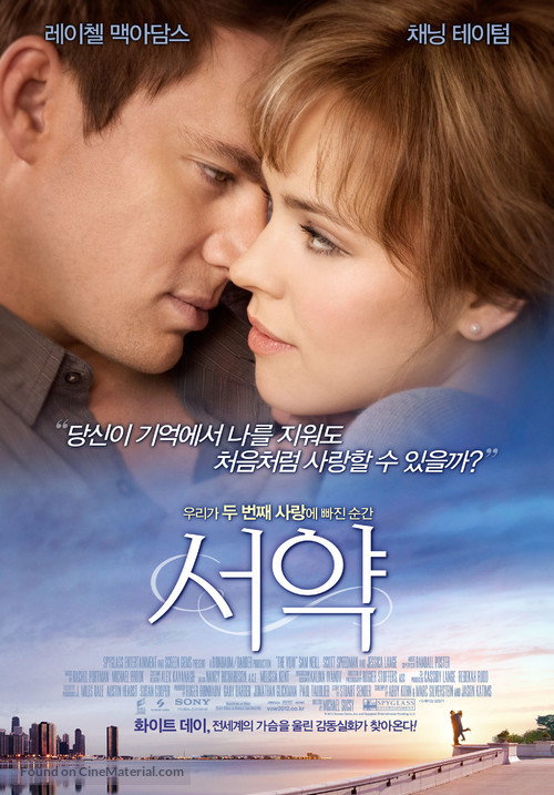 The Vow 2012 South Korean Movie Poster
