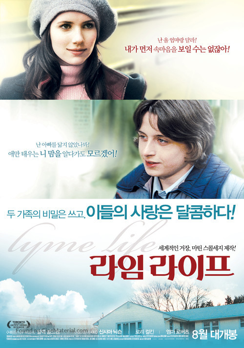 Lymelife - South Korean Movie Poster