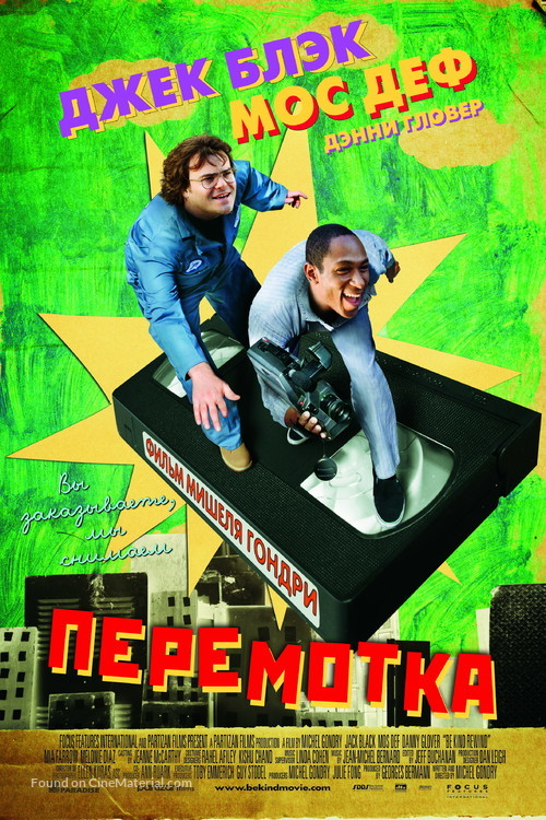 Be Kind Rewind - Russian Movie Poster
