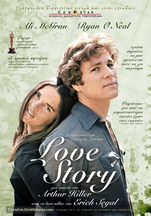Love Story - Greek Movie Poster