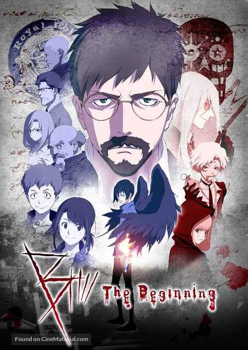 """B: The Beginning"" - Japanese Movie Cover"