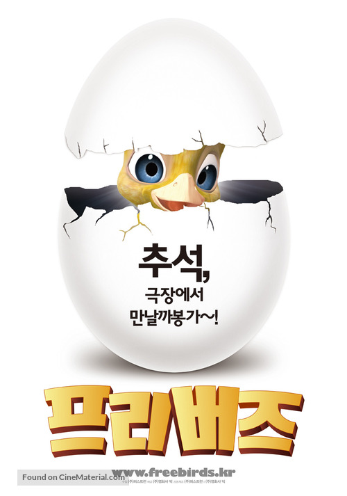 Plumíferos - Aventuras voladoras - South Korean Movie Poster