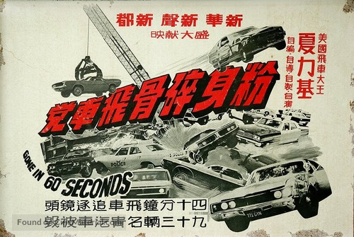Gone in 60 Seconds - Chinese Movie Poster