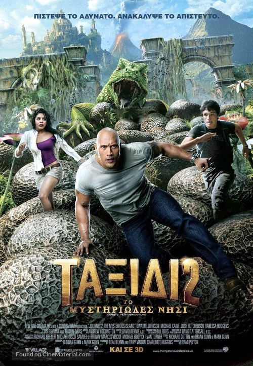Journey 2: The Mysterious Island - Greek Movie Poster