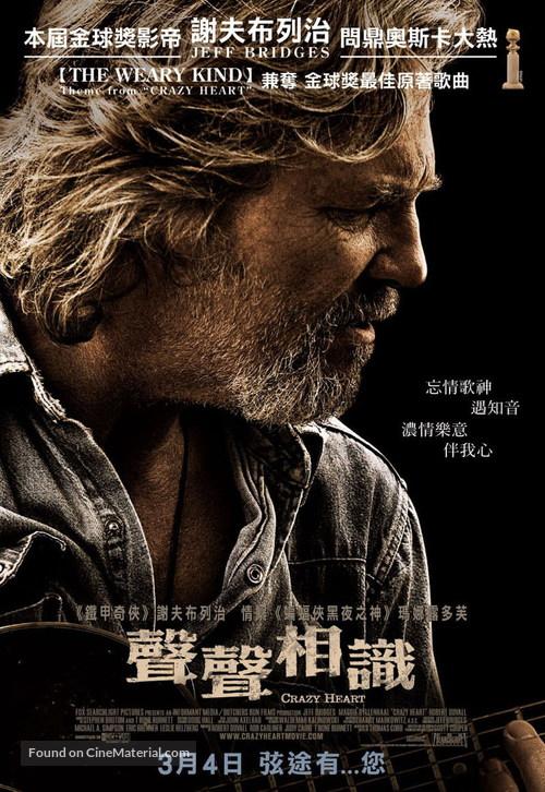 Crazy Heart - Hong Kong Movie Poster