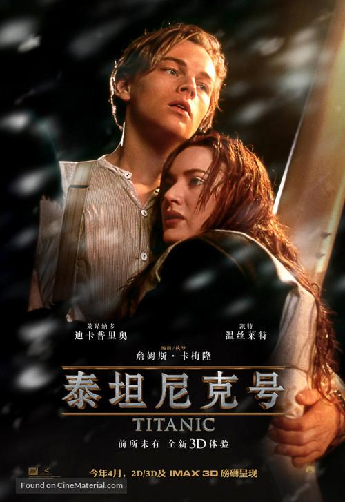 Titanic - Chinese Movie Poster