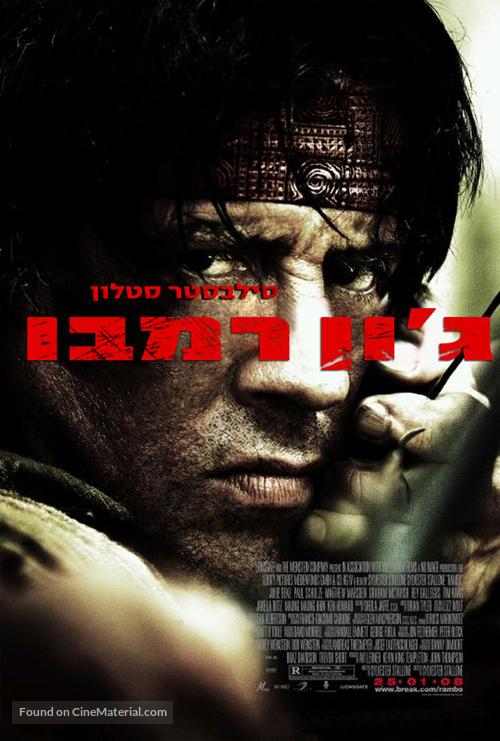 Rambo - Israeli Movie Poster