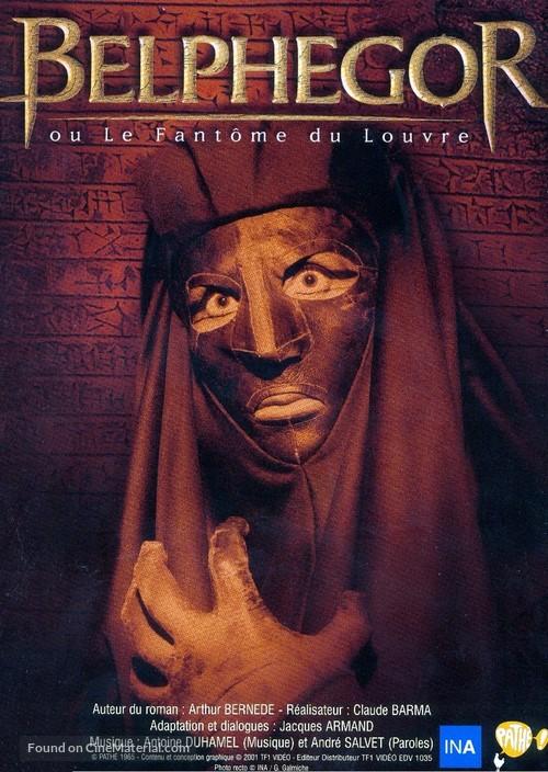 """Belphégor"" - French DVD movie cover"