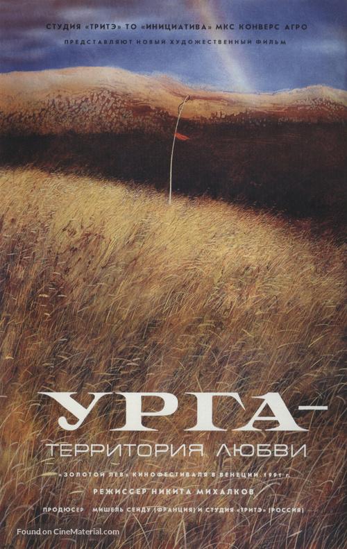 Urga - Russian Movie Poster