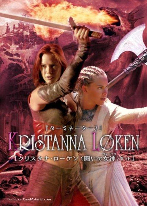 Bloodrayne - Japanese DVD movie cover