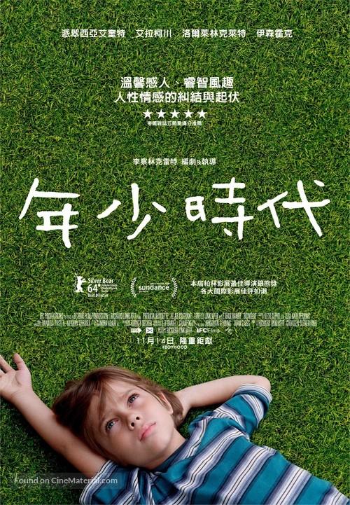 Boyhood - Taiwanese Movie Poster