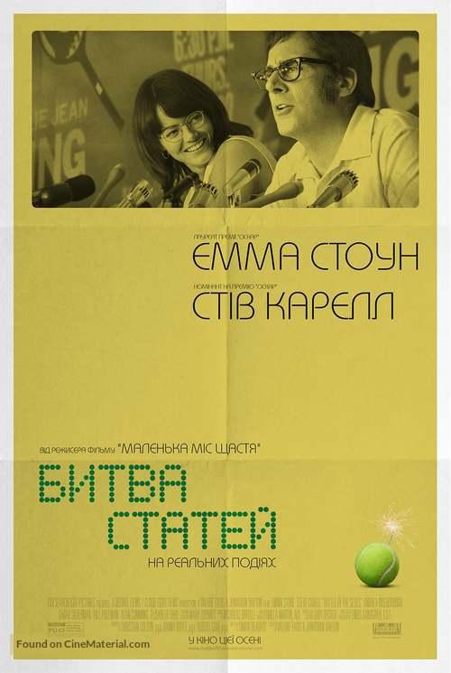 Battle of the Sexes - Ukrainian Movie Poster