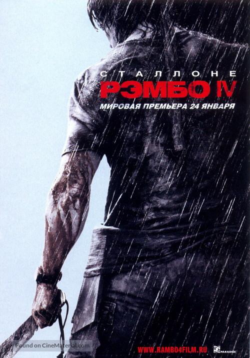 Rambo - Russian poster