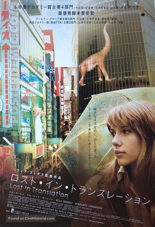 Lost in Translation - Japanese Movie Poster