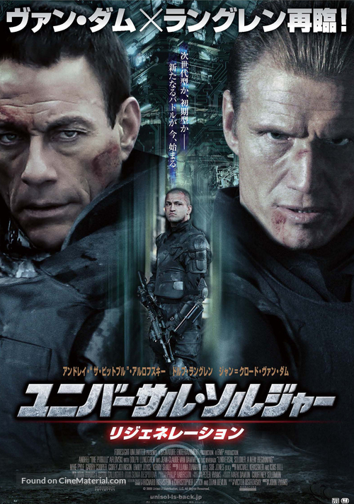 Universal Soldier: Regeneration - Japanese Movie Poster