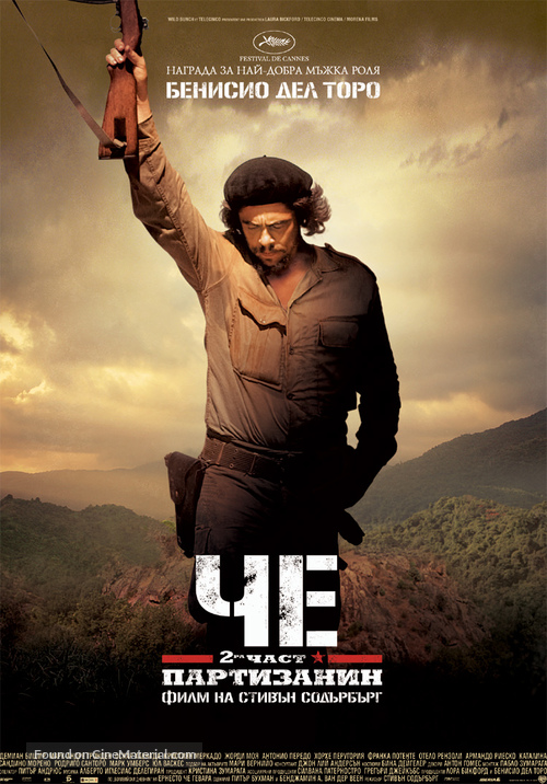 Che: Part Two - Bulgarian Movie Poster