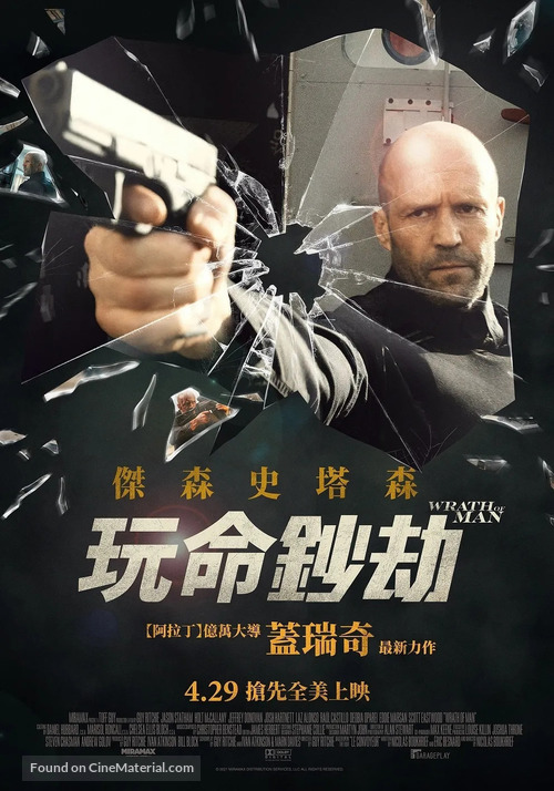 Wrath of Man - Taiwanese Movie Poster