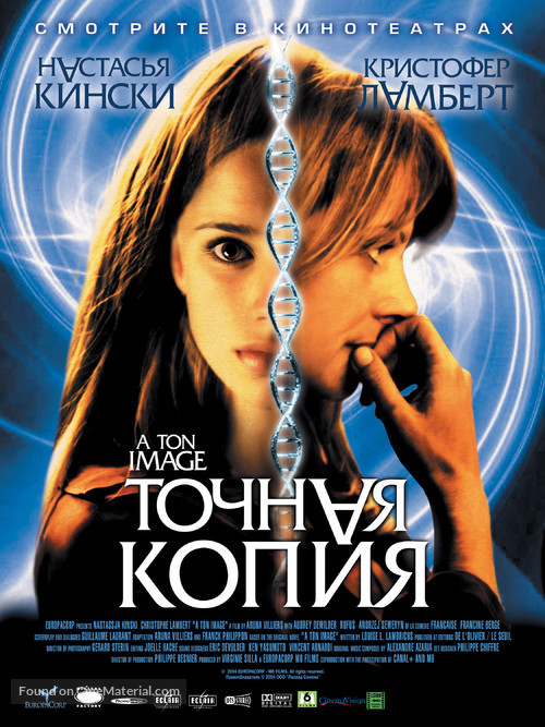 À ton image - Russian Movie Poster