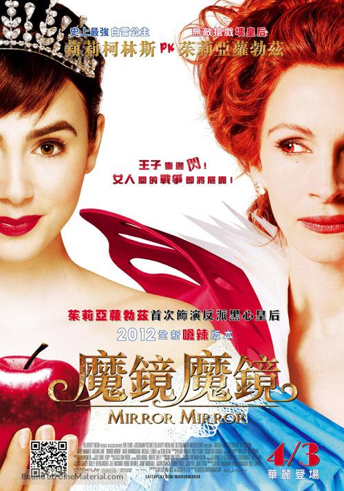 Mirror Mirror - Taiwanese Movie Poster