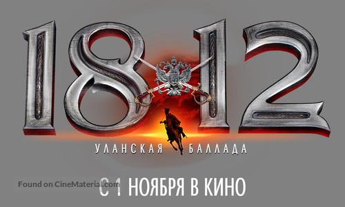 1812. Ulanskaya ballada - Russian Logo