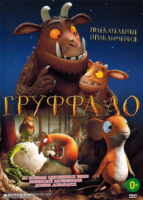 The Gruffalo - Russian DVD movie cover