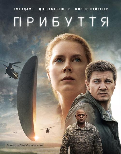 Arrival - Ukrainian Movie Cover