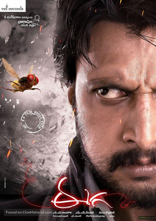 Eega - Indian Movie Poster