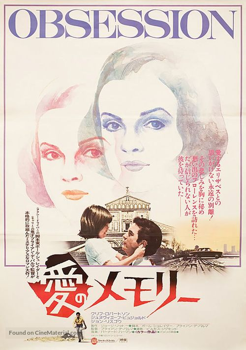 Obsession - Japanese Movie Poster