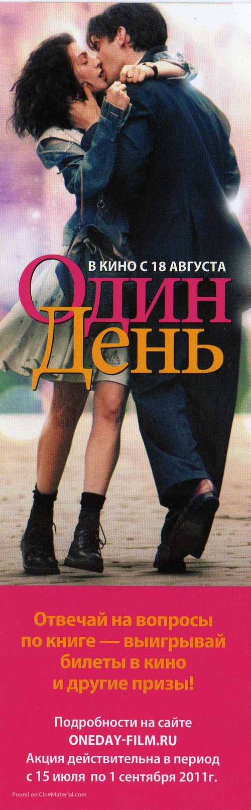 One Day - Russian Movie Poster