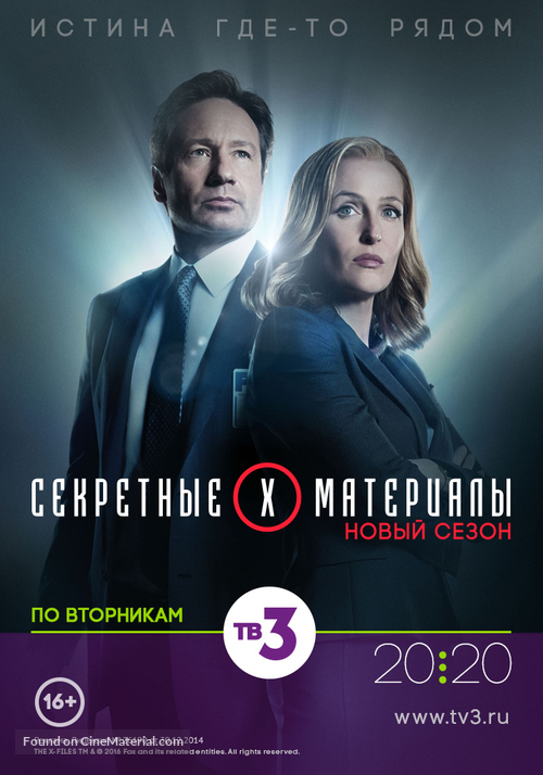 """The X Files"" - Russian Movie Poster"
