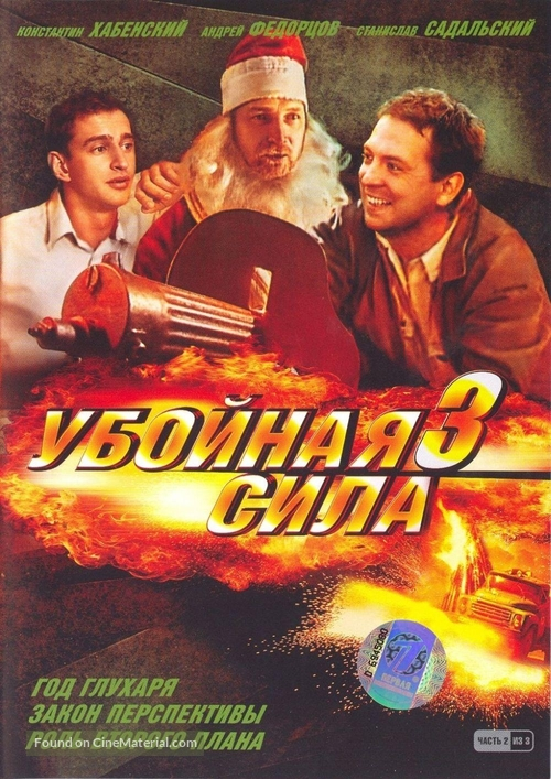 """Uboynaya sila"" - Russian DVD cover"