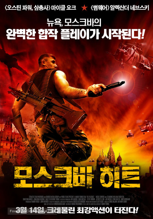 Moscow Heat - South Korean Movie Poster