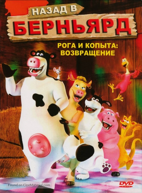 """""""Back at the Barnyard"""" - Russian Movie Cover"""