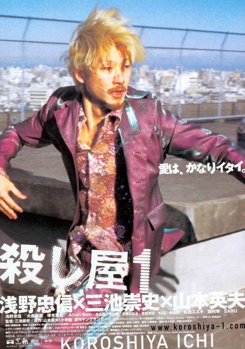 Koroshiya 1 - Japanese Movie Poster