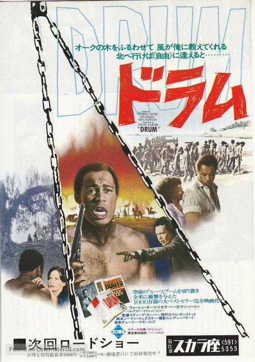 Drum - Japanese Movie Poster