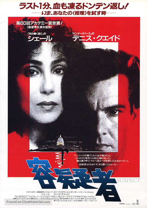Suspect - Japanese Movie Poster