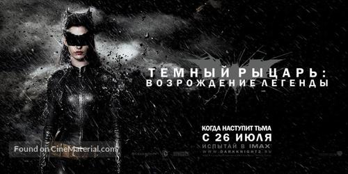 The Dark Knight Rises - Russian Movie Poster