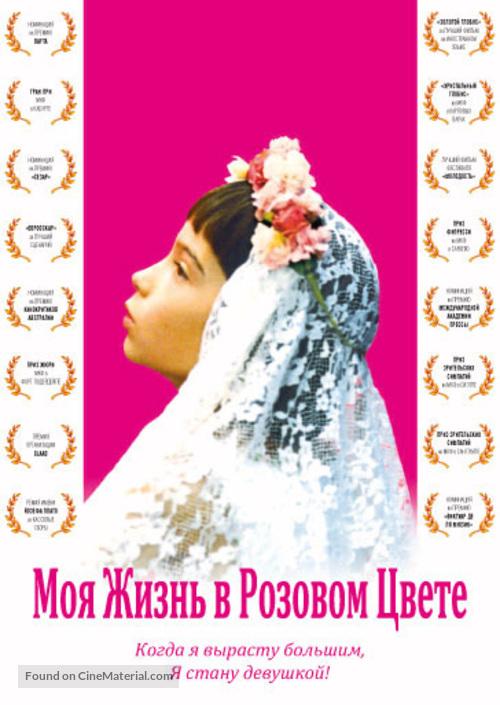 Ma vie en rose - Russian DVD movie cover