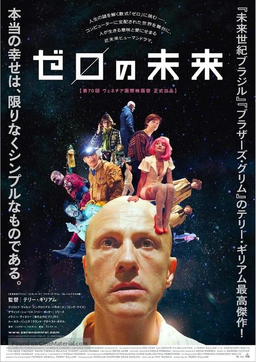The Zero Theorem - Japanese Movie Poster