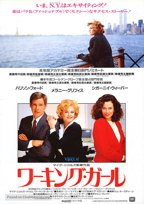 Working Girl - Japanese Movie Poster