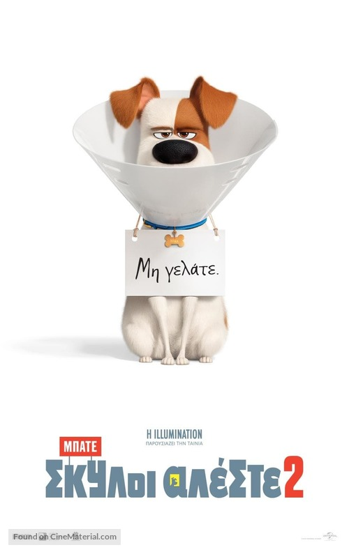 The Secret Life of Pets 2 - Greek Movie Poster