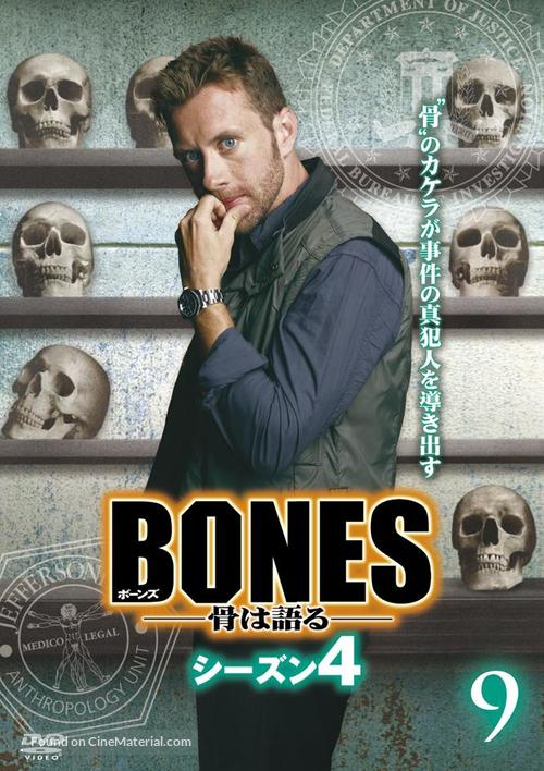 """Bones"" - Japanese Movie Cover"