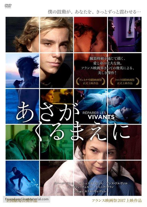 Réparer les vivants - Japanese DVD movie cover