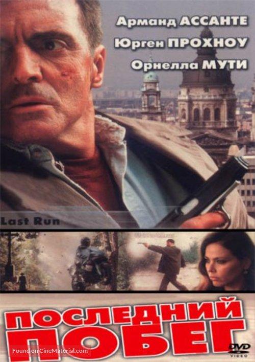 Last Run - Russian Movie Cover