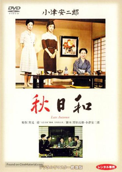 Akibiyori - Japanese DVD movie cover