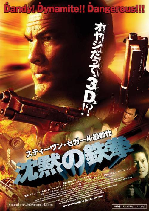 A Dangerous Man - Japanese Movie Poster