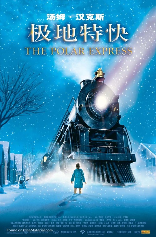 The Polar Express - Chinese Theatrical movie poster